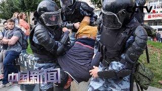 [中国新闻] 俄政府谴责美介入俄非法集会 支持警方制止骚乱 | CCTV中文国际