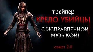 Трейлер Кредо Убийцы (Assassin's Creed) c исправленной музыкой! - Сюжет 2.0
