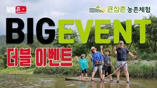 [체험존] 큰삼촌농촌체험 - 빅이벤트(무료초청 더블이벤…