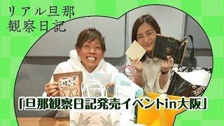 はあちゅうです。 今回は大阪で行われた 「旦那観察日記」 出版記念イベ...