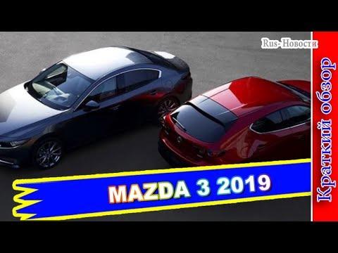Авто обзор - MAZDA 3 2019 – НОВАЯ ГЕНЕРАЦИЯ МАЗДА 3