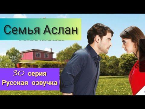 Семья Аслан 30 серия Русская озвучка