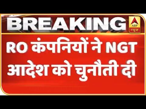 दिल्ली पानी विवाद: RO कंपनियों ने NGT के आदेश को दी चुनौती, देखिए पूरा मामला   ABP News Hindi