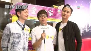 《愛‧回家》幕後追擊 - 新成員張振朗、吳業坤、謝東閔 (TVB)