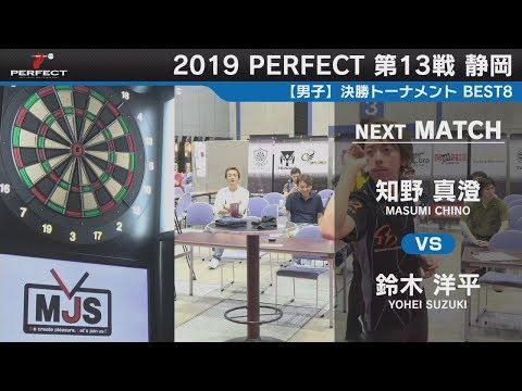 知野真澄 vs 鈴木洋平【男子BEST8】2019 PERFECTツアー 第13戦 静岡