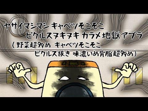 イマドキの家電系男子 「ポットン」「レンジろう」「ドラム」の大学生活を描く「Go!Go!家電男子」。 今回3人はラーメン五郎に来店だ!そこで...