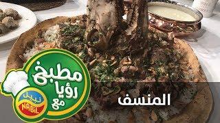 المنسف / محافظة الكرك
