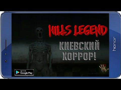 КИЕВСКИЙ ХОРРОР - Hill Legend (ПОЛНОЕ ПРОХОЖДЕНИЕ)