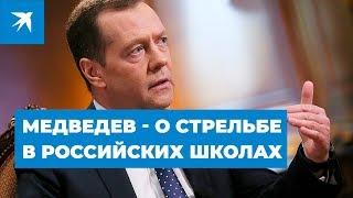 Медведев - о стрельбе в российских школа