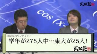 浅野高等学校の評判・口コミ【受験相談SOS】