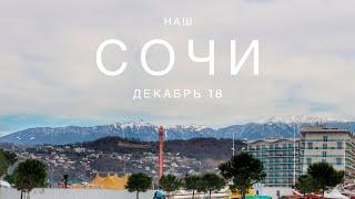 Сочи клип/воспоминания/природа Сочи/Хоста/Черное море
