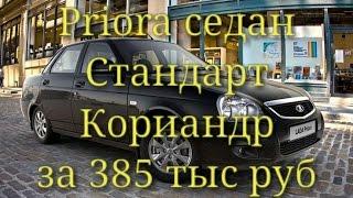 Новая стандартная Lada Priora за 385 тыс руб, это халява!!