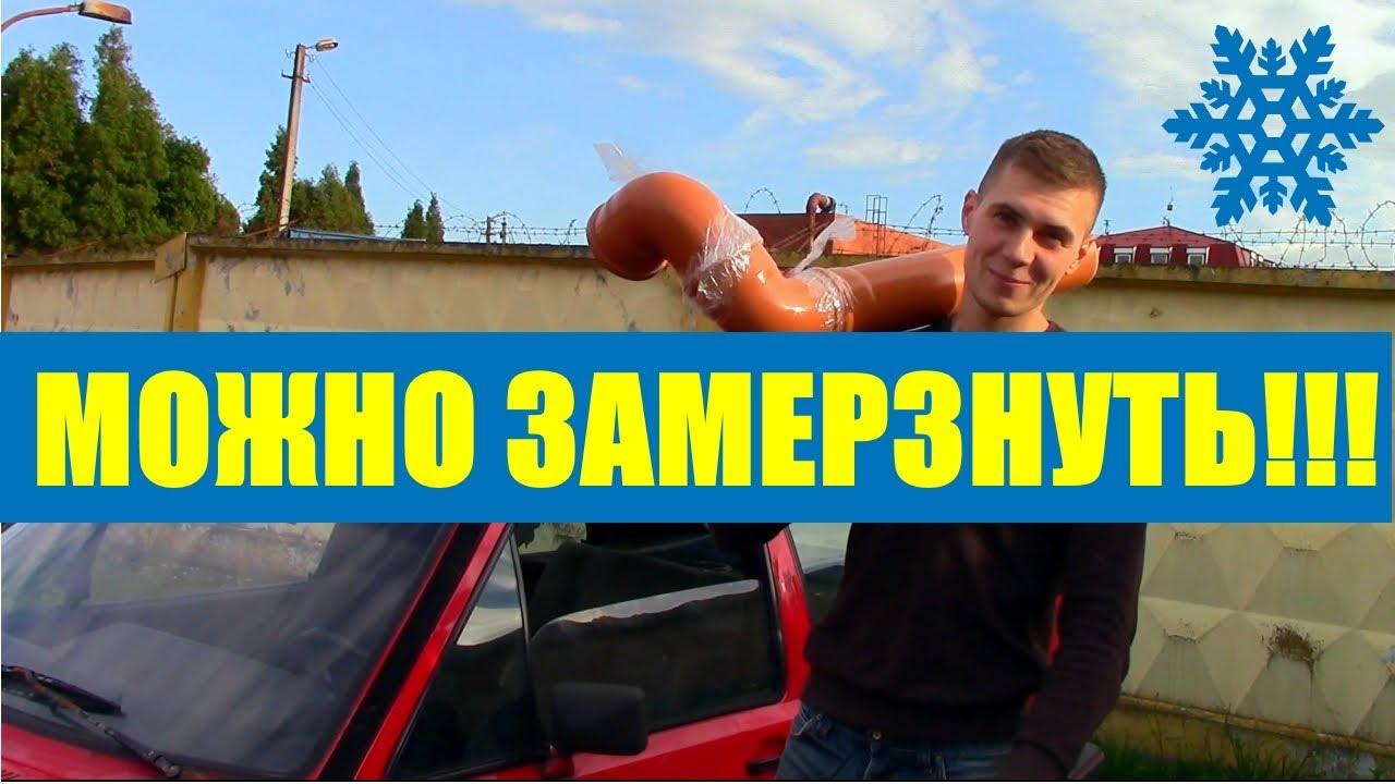 ПАЦАНСКИЙ КОНДИЦИОНЕР в машину своими руками
