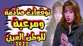 توقعات مايا صبحي التي عجلت نهايتها للعام العربي والعالم توقعات 2022