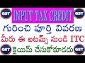Detailed explanation about INPUT TAX CREDIT under GST in Telugu