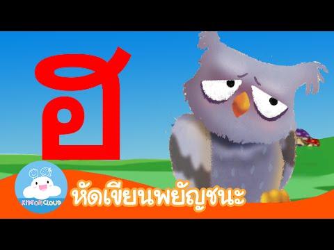 หัดเขียน ฮ นกฮูก by KidsOnCloud