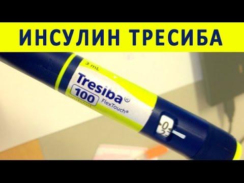 Новый продленный инсулин Тресиба (деглюдек)