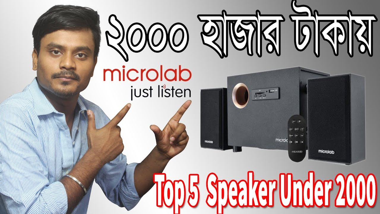 Top 5 Microlab Speaker Under 2000 Taka Youtube