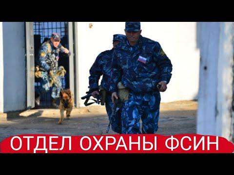 ОТДЕЛ ОХРАНЫ ФСИН!