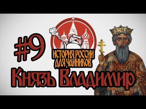 """История России для """"чайников"""" - 9 серия - Князь Владимир"""