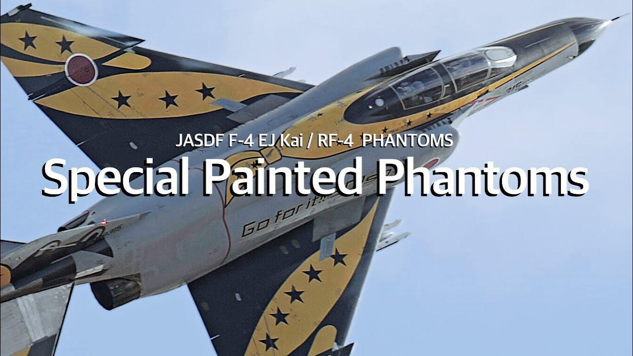 百里基地 F-4 ファントム 特別記念塗装機  JASDF Special Painted PHANTOMS