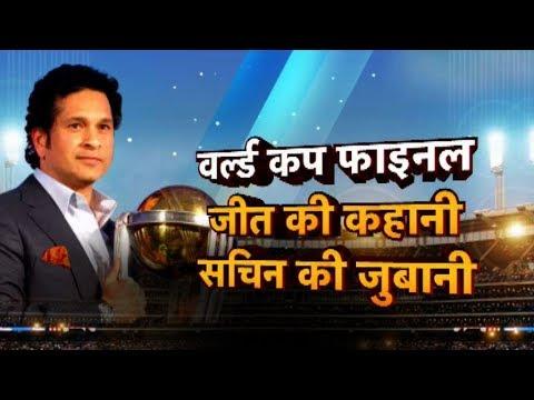 Super Exclusive : FULL INTERVIEW : Sachin Tendulkar's Story Of 2011 World Cup Win | Sports Tak