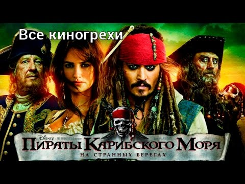 Все киногрехи и киноляпы фильма Пираты Карибского моря: На странных берегах
