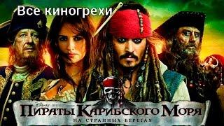 """Все киногрехи и киноляпы фильма """"Пираты Карибского моря: На странных берегах"""""""