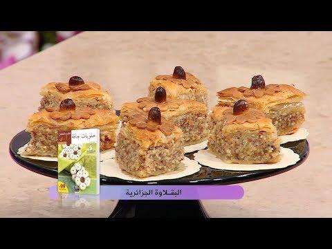 البقلاوة-الجزائرية-|-فاطمة-الزهراء-دلهوم-|-زين-و-همة-|-samira-tv