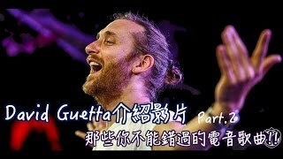 David Guetta【DJ介紹#11】Part2/2|不能錯過的電音歌曲!!
