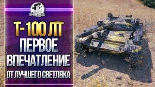 гайд Т-100ЛТ - ПЕРВОЕ ВПЕЧАТЛЕНИЕ ОТ ЛУЧШЕГО СВЕТЛЯКА!