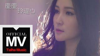 慶慶 Phoebe【玲瓏心 Delicate Heart】官方完整版 MV