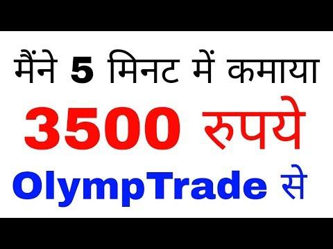 Prekybos pradžiamokslis olymp trade pradedantiesiems,