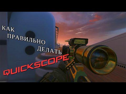 Как правильно делать quick scope в Сall Of Duty Black Ops 2