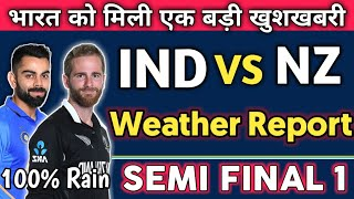 World cup 2019 : Semi final 1- India vs New Zealand weather report || Rain chances