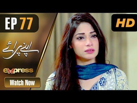 Apnay Paraye - Episode 77 - Express Entertainment Dramas