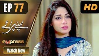 Pakistani Drama | Apnay Paraye - Episode 77 | Express Entertainment Dramas | Hiba Ali, Babar Khan