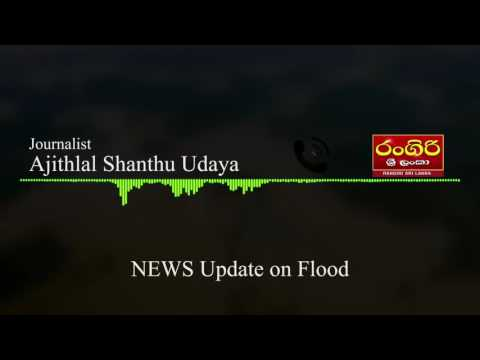 NEWS Update on Flood (Rangiri Sri Lanka Radio)