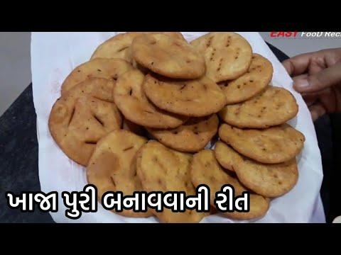 Khaja- Sarasiya Khaja -खाजा- Khaja Puri - Flaky khaja -Surati Recipe - Surti Khaja