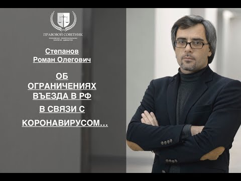 ОБ ОГРАНИЧЕНИИ ВЪЕЗДА В РФ В СВЯЗИ С КОРОНАВИРУСОМ COVID-2019