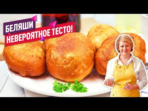 ☕ Беляши с Мясом (Невероятное тесто! Лучший рецепт!)