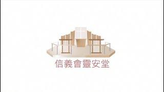 Publication Date: 2020-08-02 | Video Title: 基督教香港信義會靈安堂 20200802 主日崇拜