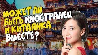 Иностранец (РУССКИЙ) и КИТАЯНКА. Вообще нужно ли связываться с китаянками? Отношения в Китае.