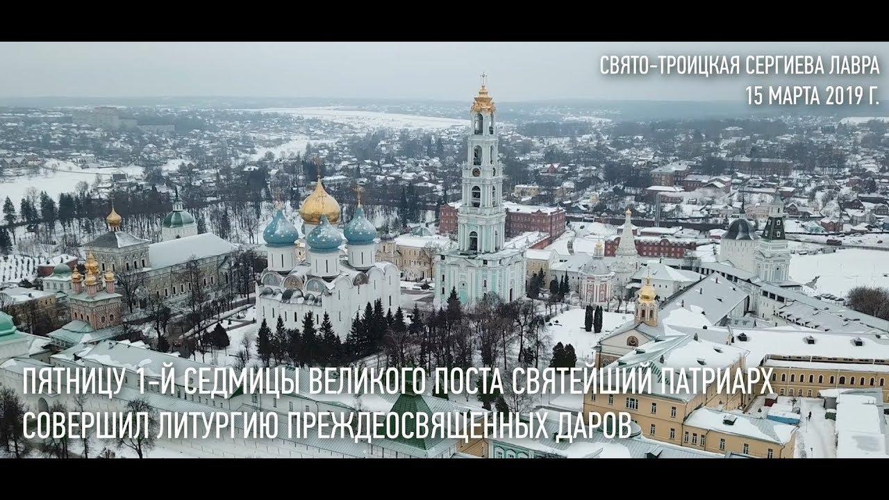 Святейший Патриарх совершил Литургию Преждеосвященных Даров в Троице-Сергиевой лавре