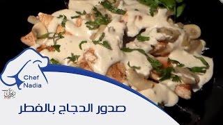 صدور الدجاج بصلصة الفطر الشيف نادية