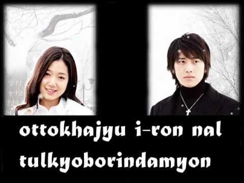 Arbol al Cielo - Uh Dduk Ha Jyo - Tree Of Heaven OST [Lirycs/Letra] [Movies7]