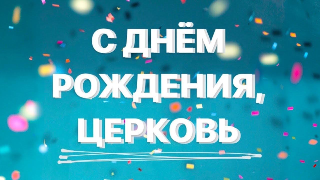 Поздравления с днем рождения храма стихи