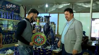 بامداد خوش - خیابان - دیدار سمیر صدیقی از مارکیت صنایع دستی کابل