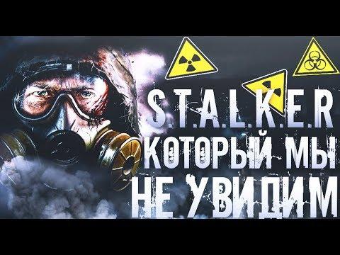 ПОЛНАЯ ИСТОРИЯ СЕРИИ STALKER (2002-2019)