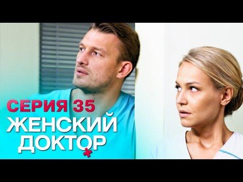 ЖЕНСКИЙ ДОКТОР-4   СЕРИЯ 35